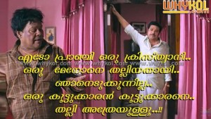 malayalam movie comedy scenes innocent