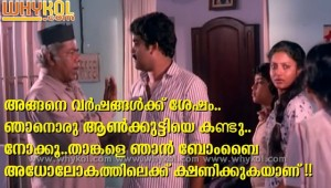 Thilakan super comedy