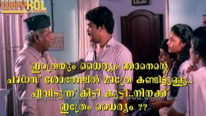 Malayalam funny question