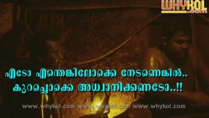 malayalam funny film advice