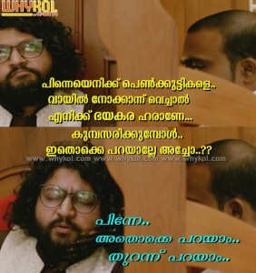 Malayalam film Church comedy