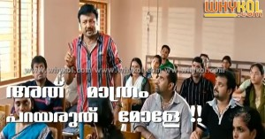 funny picture malayalam