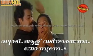 malayalam funny dialogues pictures