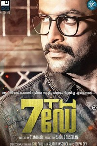 7th day malayalam film poster