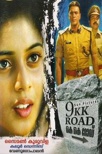 9 KK Road Movie Poster