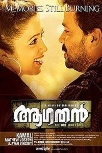 Aagathan Movie Poster