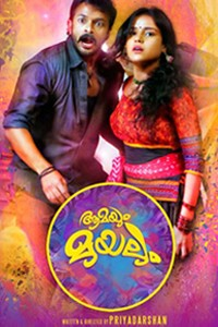 Aamayum Muyalum movie poster