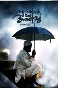 Adaaminte Makan Abu Movie Poster