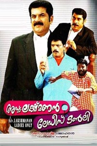 Advocate lakshamanan Ladies Only Movie Poster