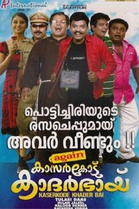 Again Kasargod Khader Bhai Movie Poster