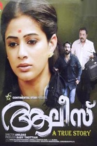Alice malayalam film poster