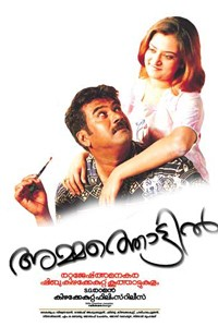 Ammathottil Movie Poster