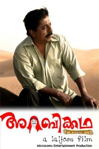 Arabikkadha Movie Poster