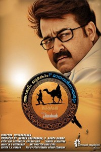 Arabiyum Ottakavum Movie poster