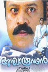Ashwaroodan Movie Poster