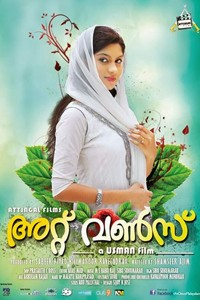 At once malayalam film poster