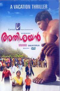Athisayan Movie Poster
