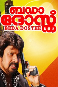 Bada Dosth Movie Poster