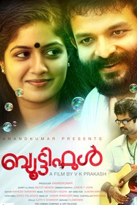 Beautiful malayalam film poster
