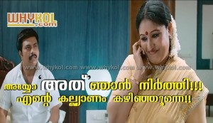 Thesni Khan comedy dialogue