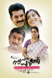Bharya swantham Suhruthu Movie Poster