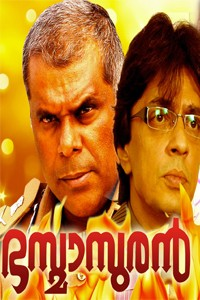 Bhasmasuran Movie Poster