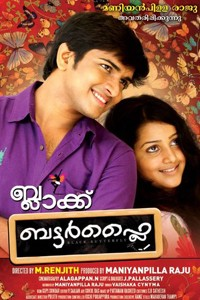 Black butterfly malayalam film poster