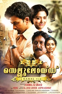 Celluloid malayalam film poster
