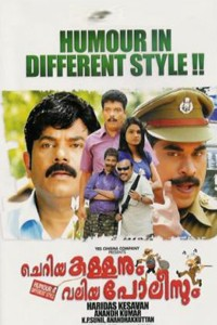 Cheriya Kallanum Valiya Policeum movie poster