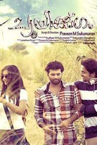Chewing gum malayalam film poster