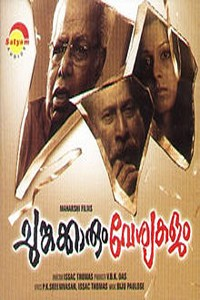Chungakkaarum Veshyakalum Movie Poster