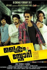 Crime story malayalam film poster