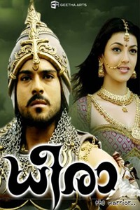 Dheera Movie Poster