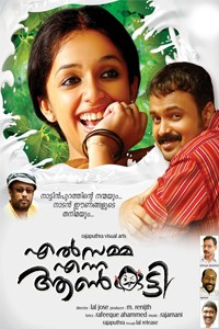 Elsamma enna aankutty Movie Poster