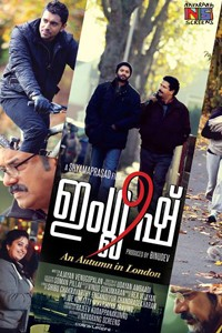 English malayalam film poster