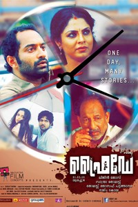 Friday malayalam film poster