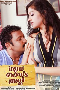 Good bad ugly malayalam film poster