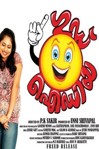 Good idea malayalam film poster