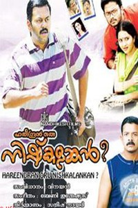 Hareendran oru Nishkalankan Movie Poster