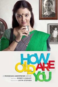 How old are you film posterHow old are you film poster