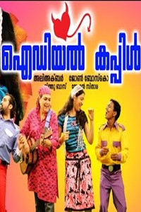 Ideal couple malayalam film poster