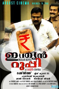 Indian rupee malayalam film poster