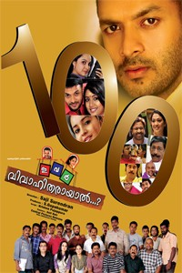 Ivar Vivahitharayal Movie Poster