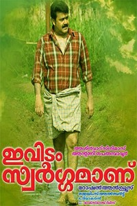 Ividam swargamanu Movie Poster