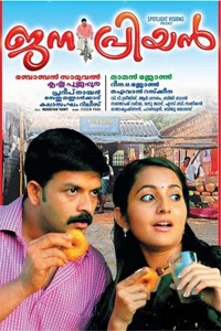 Janapriyan Movie Poster