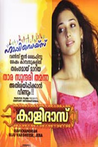Kaalidas Movie Poster