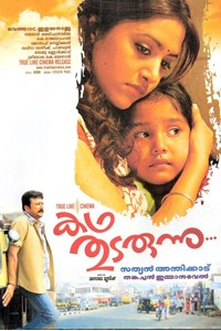 Kadha Thudarunnu Movie Poster
