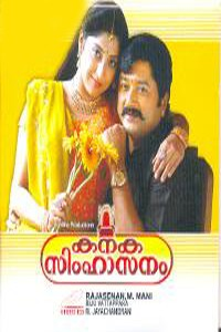 Kanaka Simhasanam Movie Poster