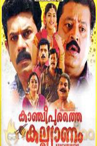 Kancheepurathe Kalyanam Movie Poster