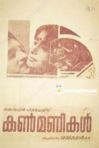 Kanmanikal Movie poster